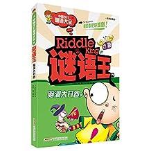 中国少儿谜语大全·谜语王:脑洞大开卷(注音彩图版)