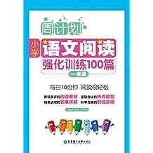 周计划:小学语文阅读强化训练100篇(一年级)