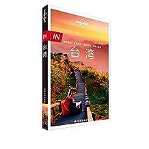 孤独星球Lonely Planet旅行指南系列:IN·台湾(第二版)