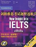 剑桥雅思考试题型透析3:学生用书(最新版)(附《学生用书》+《强化练习册》+CD光盘4张)