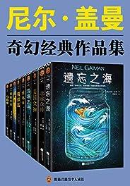 尼爾·蓋曼奇幻經典作品集(讀客熊貓君出品,套裝共9冊。當代幻想文學代名詞尼爾·蓋曼!)