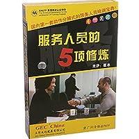 服务人员的5项修炼(5VCD) 主讲人:崔冰