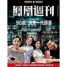 90后,消费一代隐忧  香港凤凰周刊2019年第32期