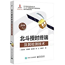 北斗授时终端及其检测技术(技术篇) (北斗系统与应用出版工程)