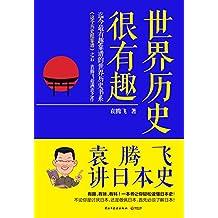 世界歷史很有趣:袁騰飛講日本史 (博集歷史典藏館)