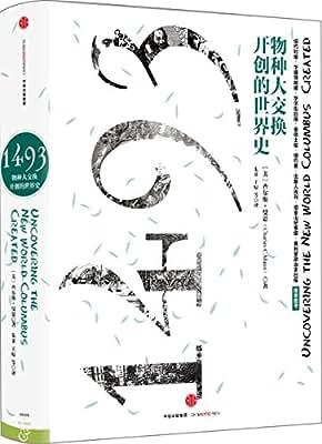 1493:物种大交换开创的世界史.pdf