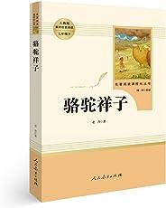 名著阅读课程化丛书:骆驼祥子(七年级下册)