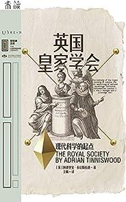 英國皇家學會:現代科學的起點 (里程碑文庫)