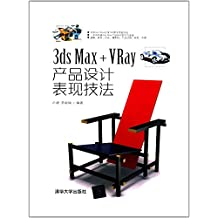 3ds Max+VRay产品设计表现技法