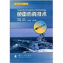 水中兵器技术丛书:鱼雷仿真技术