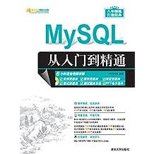 MySQL从入门到精通 (软件开发视频大讲堂)