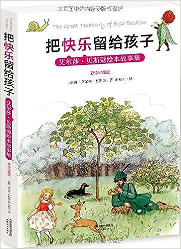 《把快乐留给孩子:艾尔莎·贝斯蔻绘本故事集》