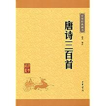 唐诗三百首——中华经典藏书(升级版) (中华书局出品)