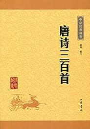 唐詩三百首——中華經典藏書(升級版) (中華書局出品)