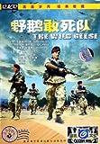 野鹅敢死队(DVD)