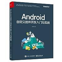 Android自定义控件开发入门与实战