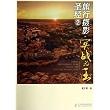 旅行摄影圣经2:实战为王