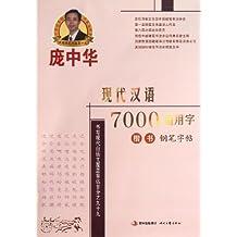 庞中华硬笔书法系列:庞中华现代汉语7000通用字楷书钢笔字帖