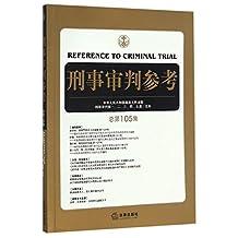 刑事审判参考(总第105集)