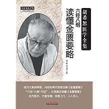 六经八纲读懂金匮要略 (胡希恕医学全集)