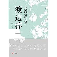 北海道物语(日本已故情爱大师全球顶级畅销小说,渡边淳一早期作品,不同于《失乐园》的浓重,《北海道物语》透着一股北国的清新。天真纯净的少女,肆意燃烧的爱恋,字字都在诉说着爱情最初的模样。)