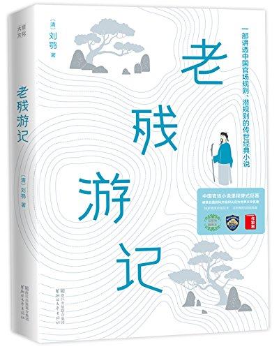 作家榜经典:老残游记(2017全新未删减足本·精校插图典藏版)