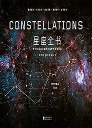 星座全书(观星进阶必备图书,有关星座的一切,都能在这里找到答案!星座起源 天文知识 定位星图 观测技巧 必备器材)