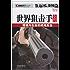 世界狙击手全传:精确与生命的绝地反击(图文本)