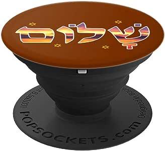 希伯来语 以色列风格 Shalom Hanukkah 2019 PopSockets 手机和平板电脑握架260027  黑色
