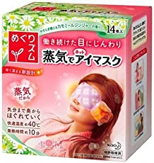 KAO 日本花王 蒸汽眼罩-洋甘菊香型14片(进口)(特卖)(新老包装 随机发货)