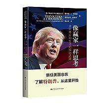 像赢家一样思考(源于商业和生活的成功之道)(精)/奇才特朗普商业智慧丛书