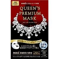 QUEEN'S PREMIUM皇后的秘密钻石面膜 超保湿 5张