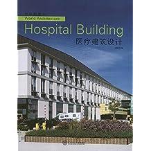 世界建筑6:医疗建筑设计
