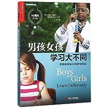 男孩女孩学习大不同:给教师和家长的教导指南(10周年纪念版)