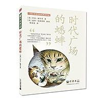 不老泉文库003:时代广场的蟋蟀(纽伯瑞奖作品)