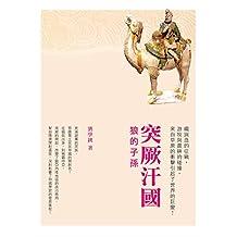 突厥汗國 :狼的子孫 (Traditional Chinese Edition)