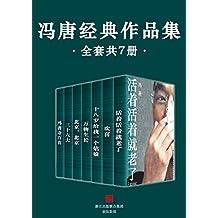冯唐经典作品集 (欢喜+十八岁给我一个姑娘+万物生长+北京,北京+活着活着就老了+三十六大+冯唐诗百首 套装共7册)