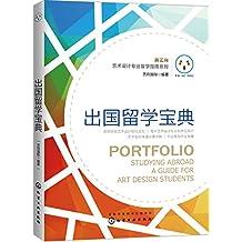 新艺向·艺术设计专业留学指南系列:艺术设计专业出国留学宝典