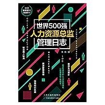 世界500强人力资源总监管理日志(制定用人标准、解读管理难题、梳理知识脉络、案例生动解析,做卓有成效的人力资源管理者,让管理难题不再棘手)