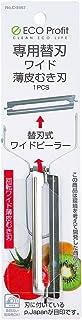日本进口PearlLife珍珠生活削皮器刀刃C-8467