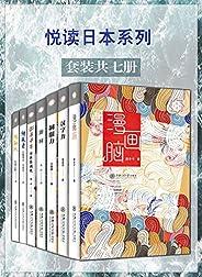 悦读日本系列(套装7册《漫画脑》《汉字力》《制服力》《游园》《激荡千年:日本茶道史》《播种人:平成时代编辑实录》《继承者:日本长寿企业基因》,在这里读懂日本!)