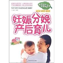 妊娠、分娩、产后、育儿