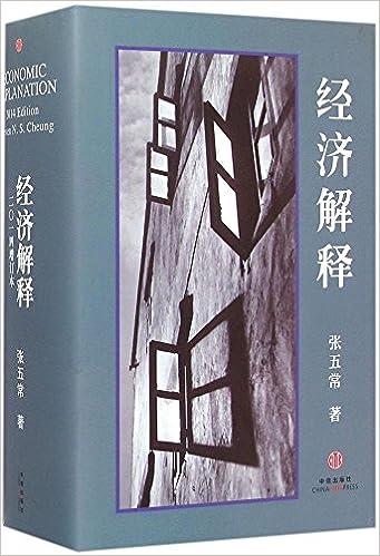 《经济解释(二〇一四增订本)》