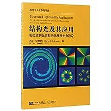 结构光及其应用:相位结构光束和纳米尺度光力导论