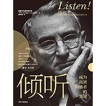 倾听(倾听是成为高效沟通者的关键, 不仅是一种技巧,更是一门艺术。 只有学会倾听、专心倾听,才能成为一个更高效沟通者。)