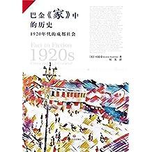 """巴金《家》中的历史:1920年代的成都社会 (《袍哥》作者王笛先生倾力推荐,文学与历史的一次恳切对话——看巴金""""激流三部曲""""《家》的创作动机以及它对历史事实的偏离,掀开文学这层虚构的面纱,揭示名著背后的历史真相)"""