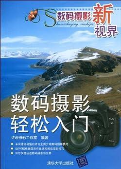 """""""数码摄影新视界:数码摄影轻松入门"""",作者:[许岩摄影工作室]"""