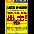 新媒体营销圣经:引诱,引诱,引诱,出击!(公号狗跪读!硅谷大神,亲笔力作,彻底讲透新媒体!近百个全球经典新媒体案例实解!全中国5000万新媒体运营者、自媒体人、企业营销、品牌策划的从业必读权威读本!)