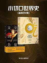小切口世界史(套装共2册)(文学不仅仅是世界的镜子,它塑造世界的力量胜过千军万马。 盘中之物承载了人类过去与现在的种种信息)
