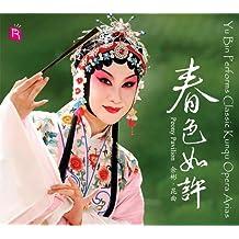 瑞鸣•春色如许•余彬(昆曲旦角经典唱段CD)